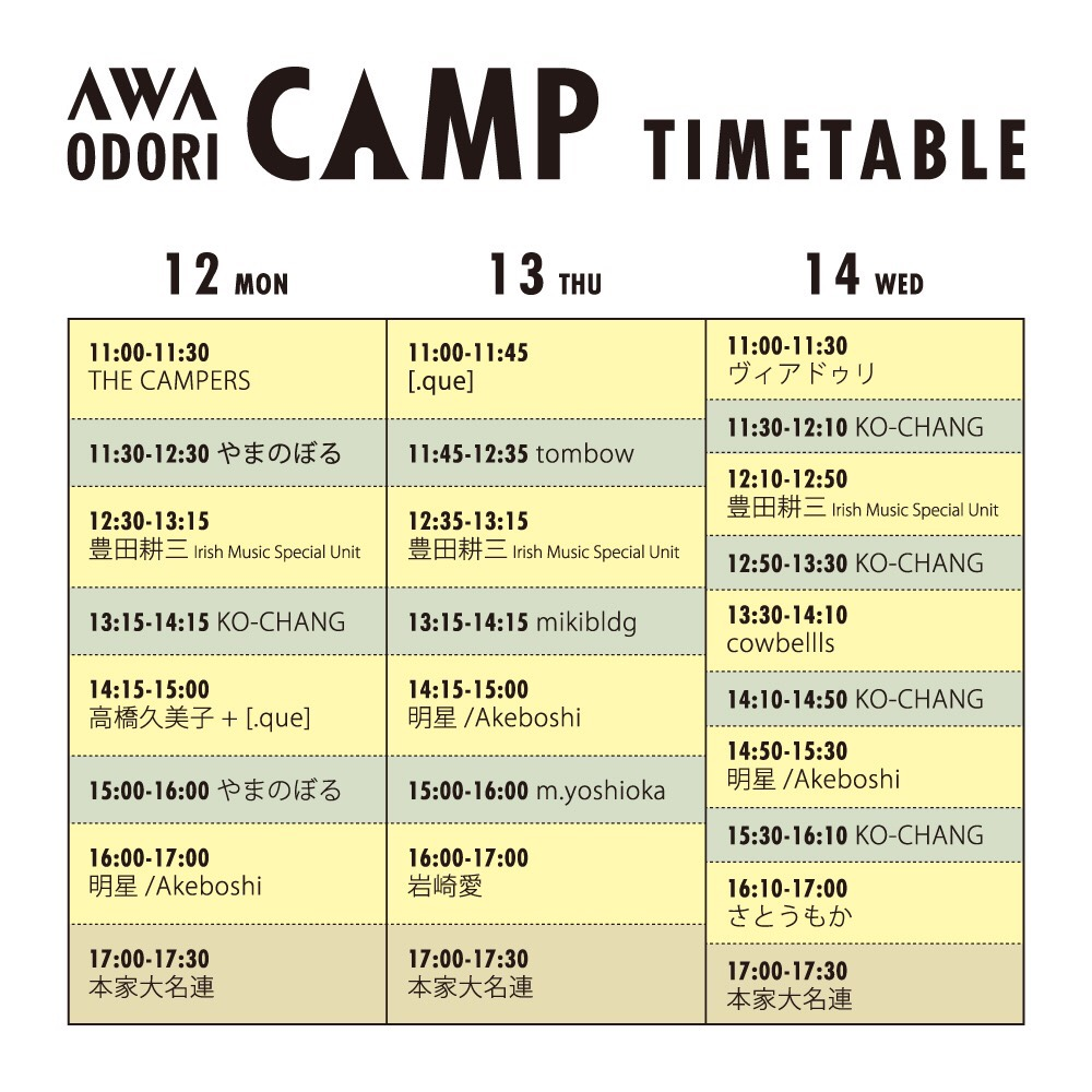 AWAODORI CAMP TIMETABLE